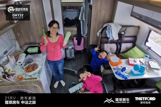 21RV房车家族·隆翠房车中法之旅(第二十二天)