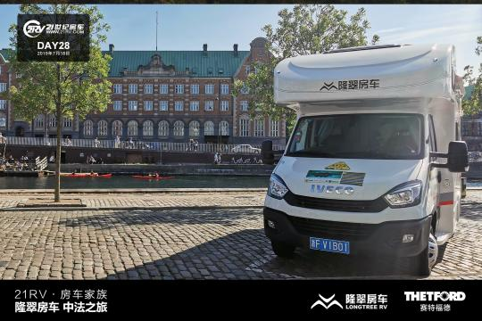 21RV房车家族·隆翠房车中法之旅(第二十八天)