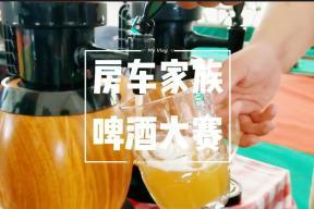 房车家族嘉年华啤酒大赛