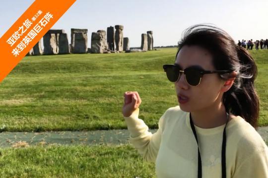 一路房车来到英国巨石阵 发现人进来才知道的秘密