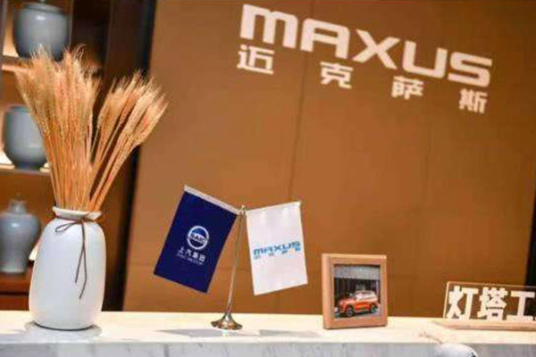 """大通MAXUS品牌正式中文定名为""""迈克萨斯"""""""