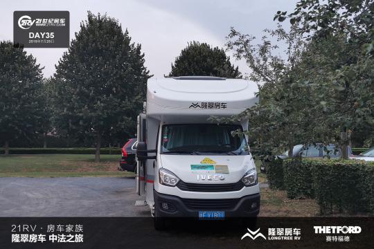 21RV房车家族·隆翠房车中法之旅(第三十五天)