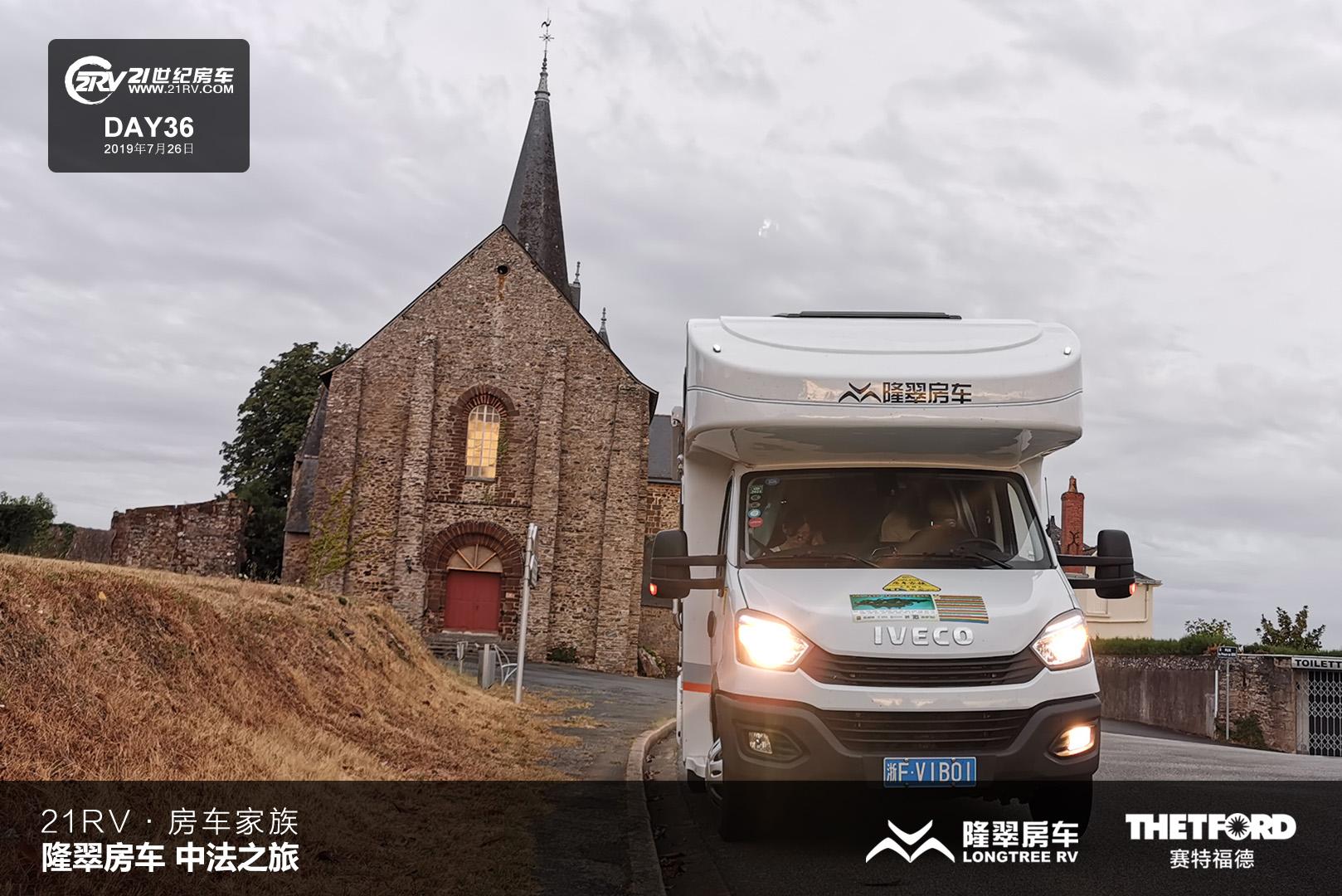 21RV房车家族·隆翠房车中法之旅(第三十六天)