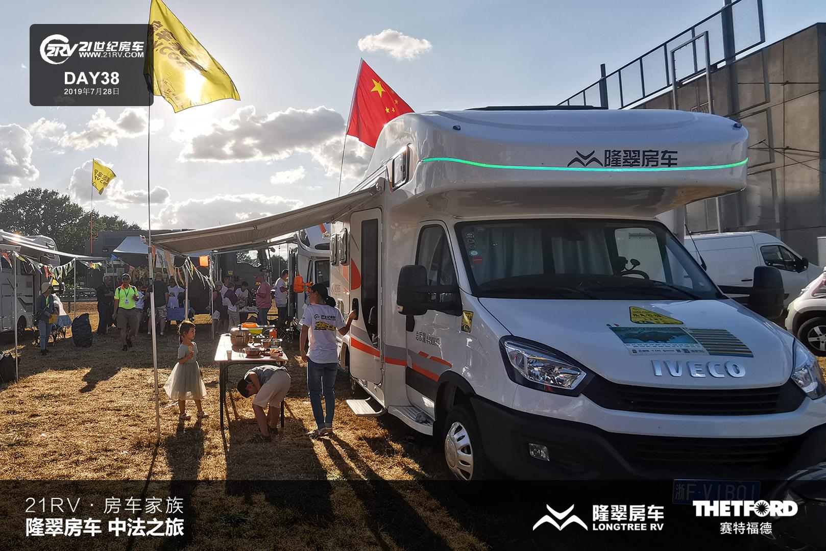 21RV房车家族·隆翠房车中法之旅(第三十八天)