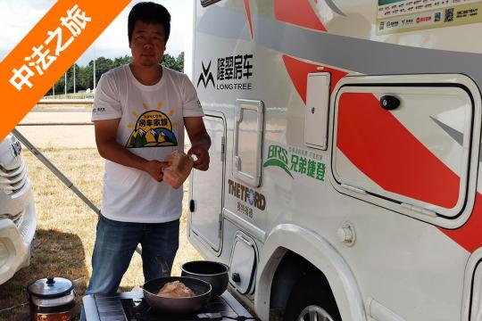 中国车友集体游览法国景点 品尝法式中餐 还是回到营地吃火锅舒服