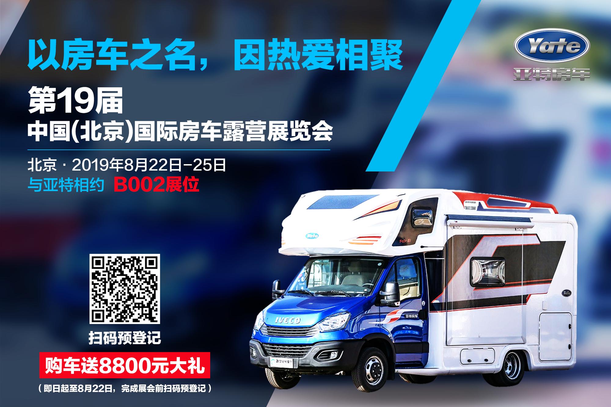 购车送8800元大礼 亚特房车8月北京房车展报名预登记