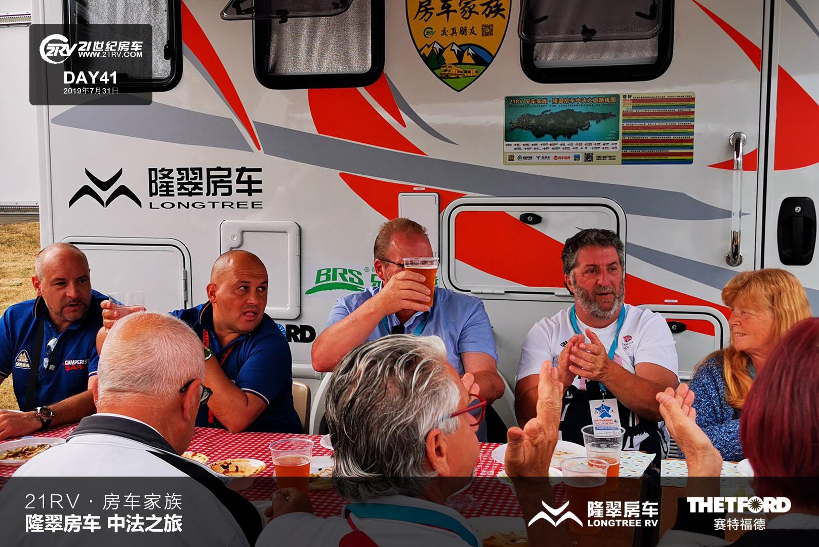 21RV房车家族·隆翠房车中法之旅(第四十一天)