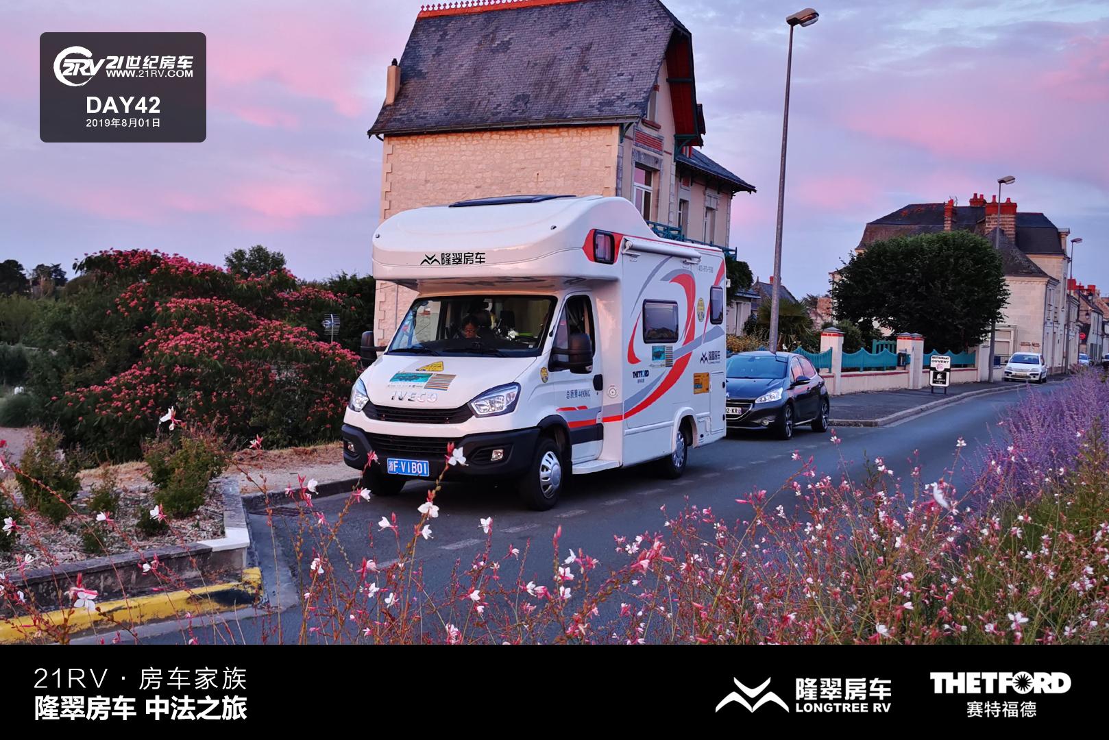 21RV房车家族·隆翠房车中法之旅(第四十二天)