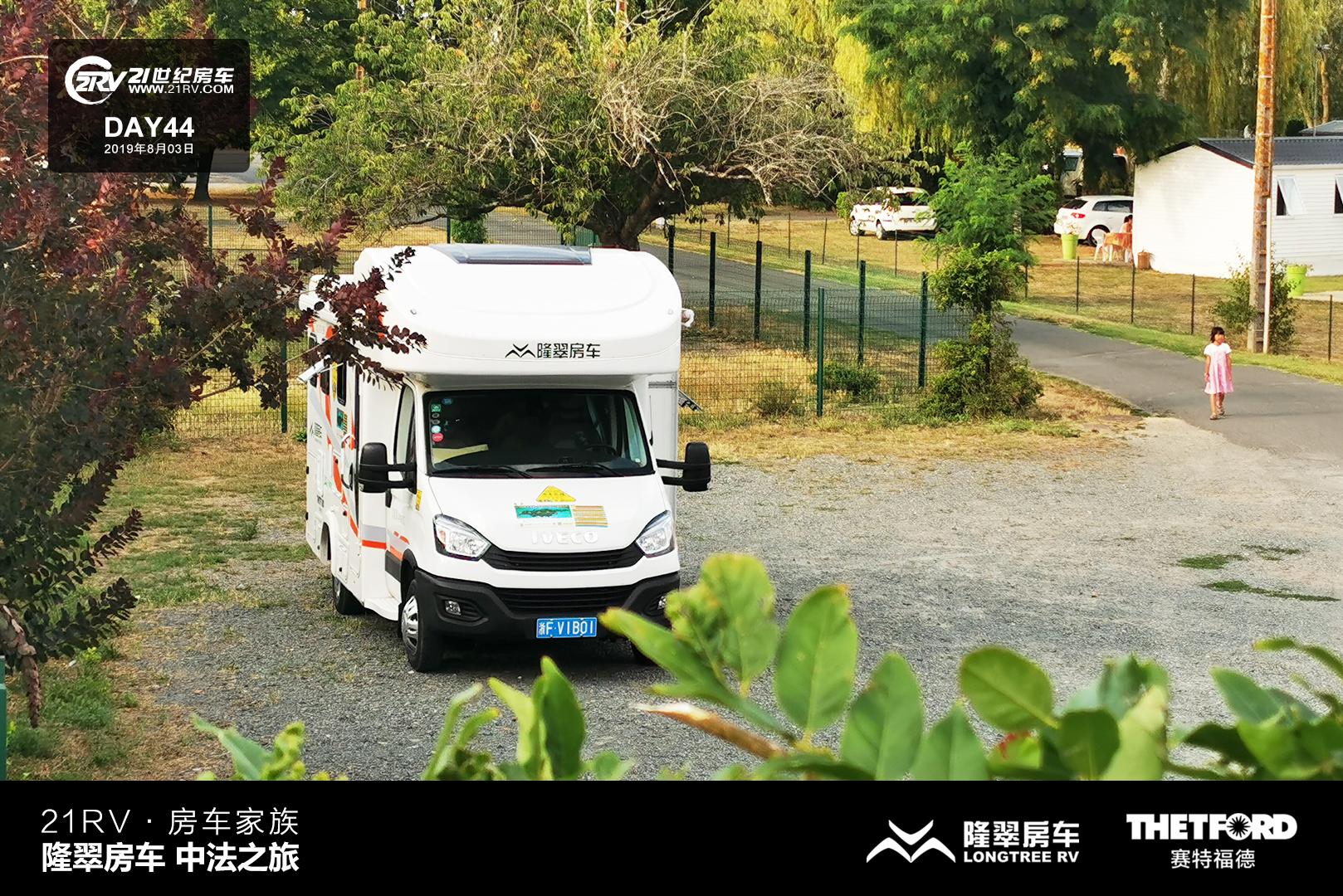 21RV房车家族·隆翠房车中法之旅(第四十四天)