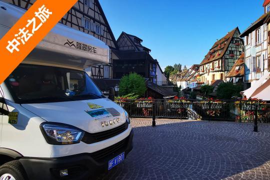 国外景区为什么人这么少 游览法国知名小城科尔马 转眼就到瑞士小镇