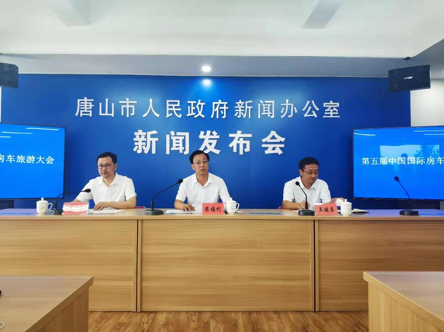 房车慢生活 旅游新风尚 第五届中国国际房车旅游大会新闻发布会召开