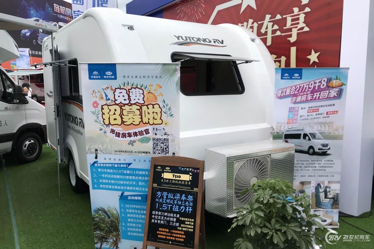 宇通T510拖挂房车亮相房车展 满足4个条件可免费用一年