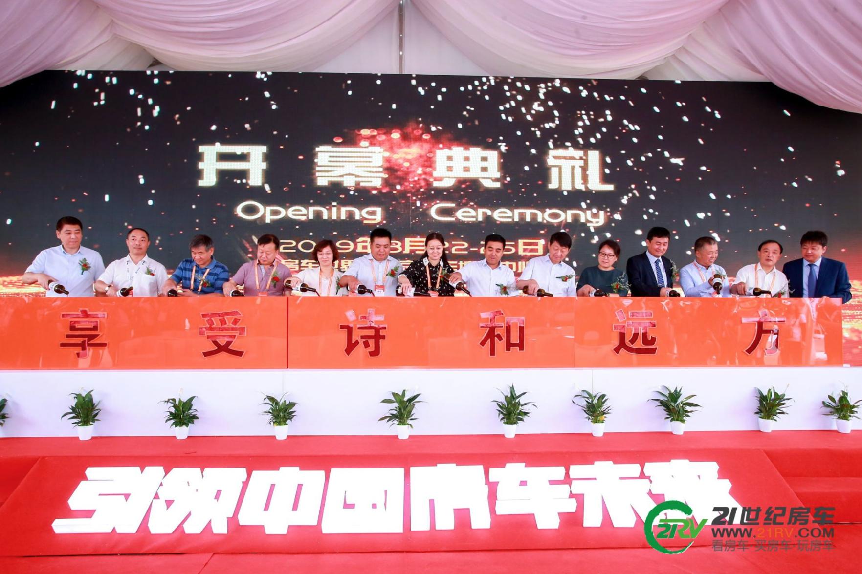 8月22-25日 第19届中国(北京)国际房车露营展览会盛大开幕