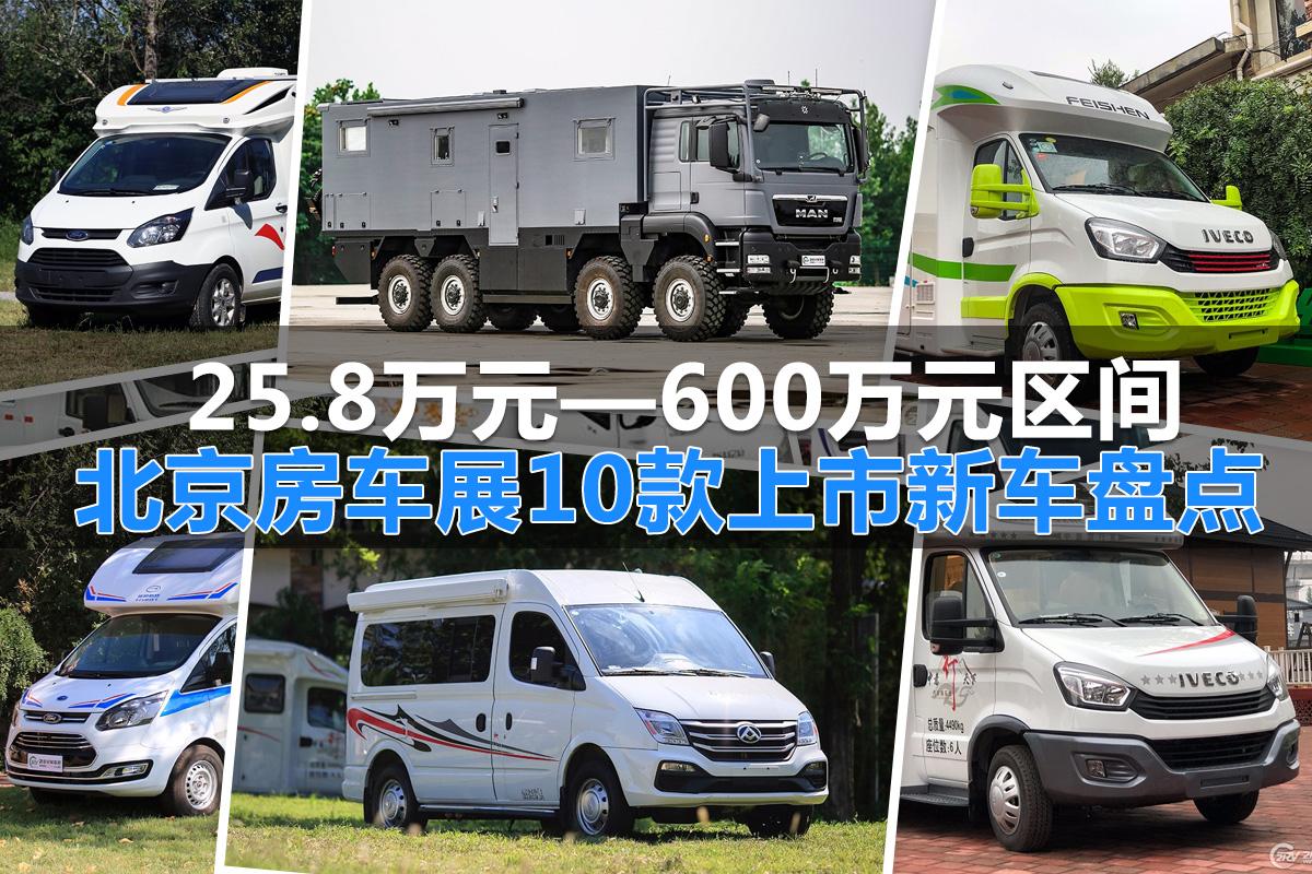 25.8万-600万 北京国际房车展第一天首发新车汇总(1)