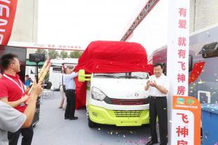 【北京房车展】开展首日,飞神希尔福房车惊艳亮相展会现场,引好评不断