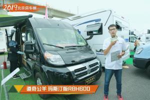 展会期间优惠7.8万元 荣冶林道奇公羊B型房车亮相房车展
