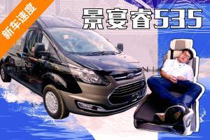 售价32.98万元 景宴睿535福特B型房车首发上市