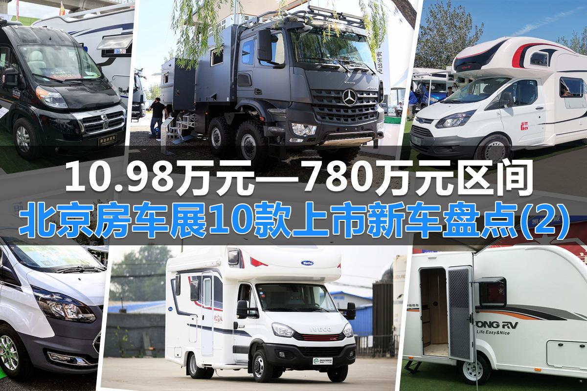 10.98万-780万元 北京国际房车展首发新车汇总(2)