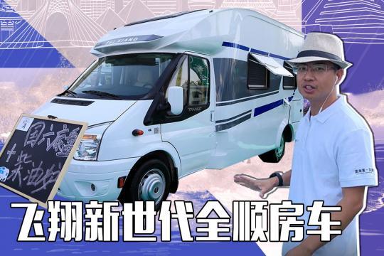 国六柴油后双胎 售价39.8万元 飞翔新世代全顺房车亮相北京房车展