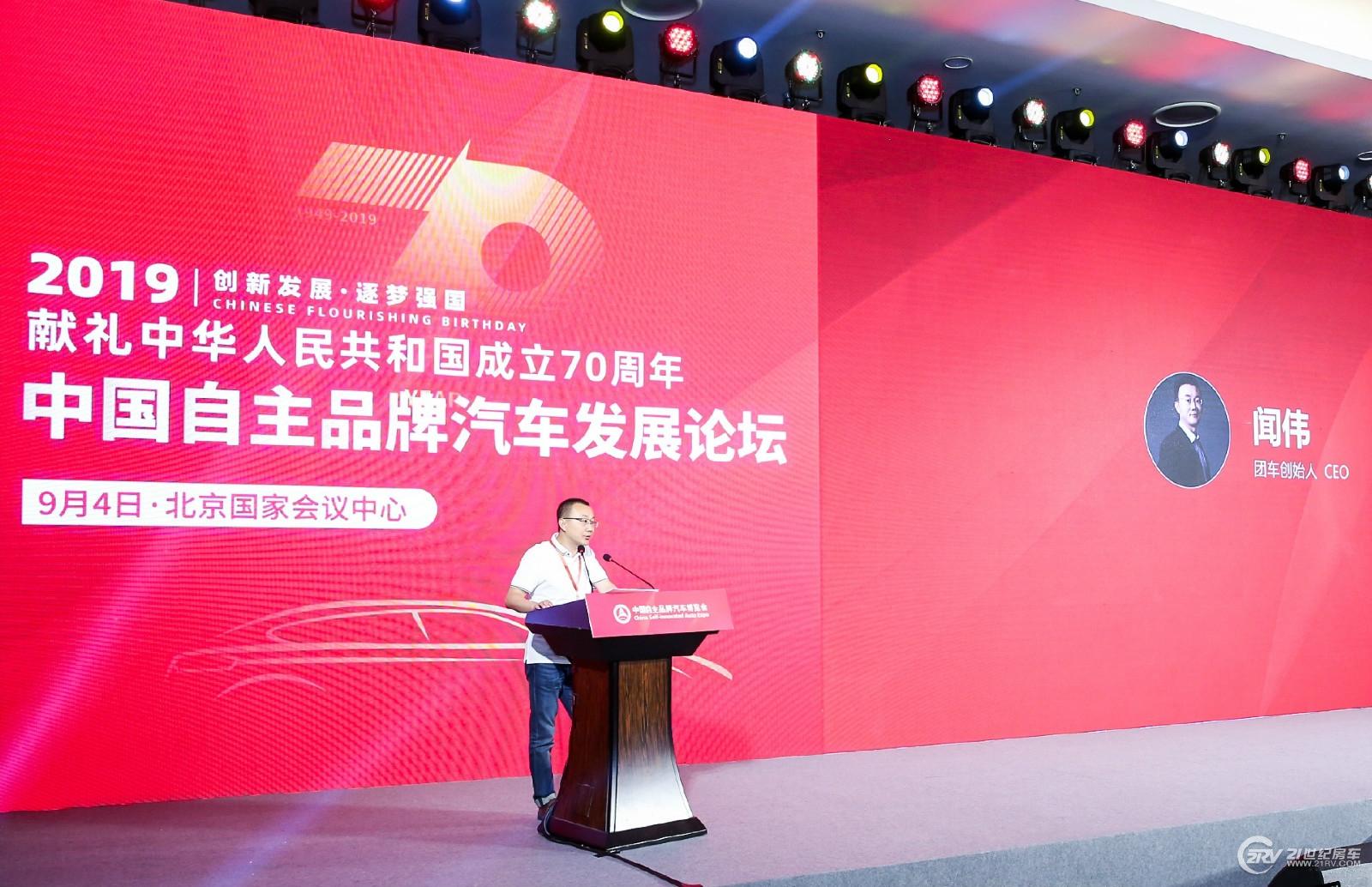 中国自主品牌汽车发展论坛 团车网与众多企业共探未来