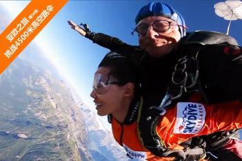 开中国房车到瑞士 挑战4500米高空跳伞