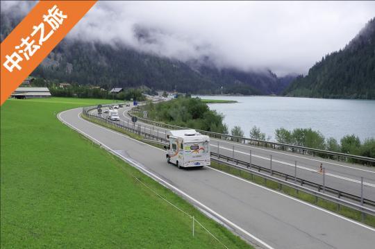 续东开房车坐火车 饱览瑞士美景 隆翠房车中法之旅
