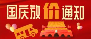 """88折!亚特房车北京直营店国庆放""""价""""两周!"""