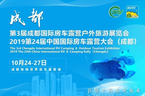 第24届中国(成都)国际房车露营大会