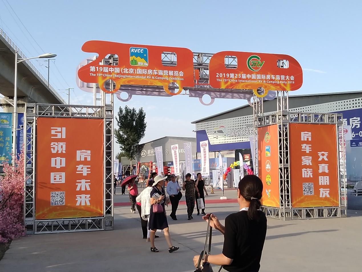 道风携沃尔视OASIS ® 动中通车载卫星电视天线 参加第19届中国(北京)国际房车露营展览会