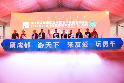 第3届成都房车露营户外旅游展览会 2019第24届中国国际房车露营大会盛大开幕