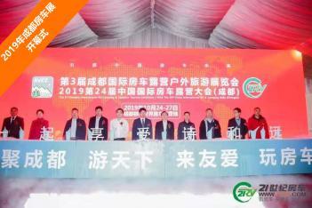 2019年成都2019年最新白菜彩金露营户外旅游展览会开幕式