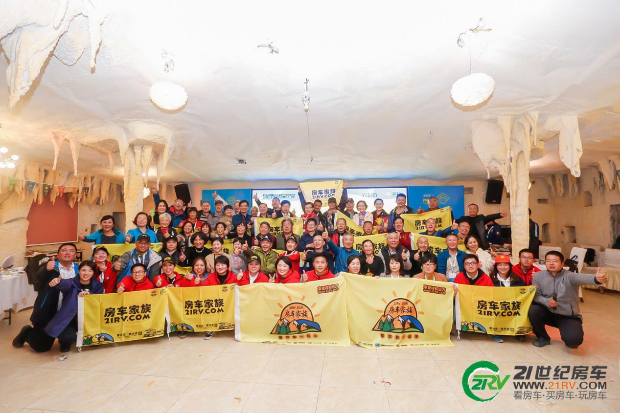 2019成都国际房车露营户外旅游展览会 房车家族联欢晚宴顺利举办