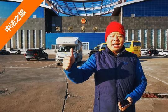 """贝加尔湖下雪了?91天""""不着家""""房车之旅终于回国,心情太激动!"""