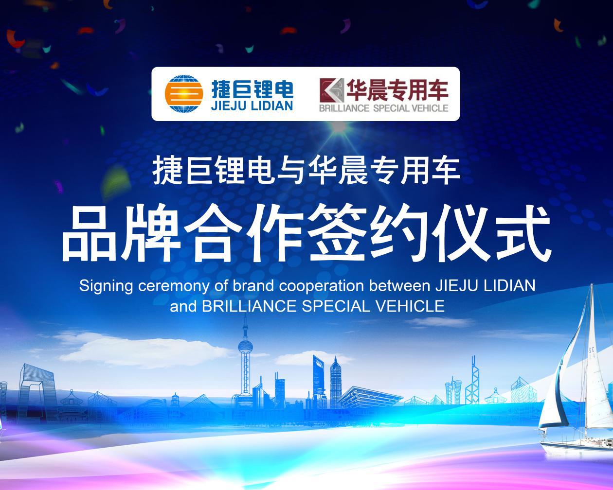 捷巨锂电与华晨专用车框架合作签约