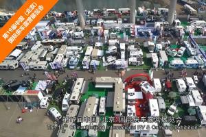 第19届中国(北京)国际房车露营展览会