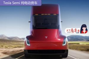 续航800公里还能自动驾驶!特斯拉 Semi纯电动房车