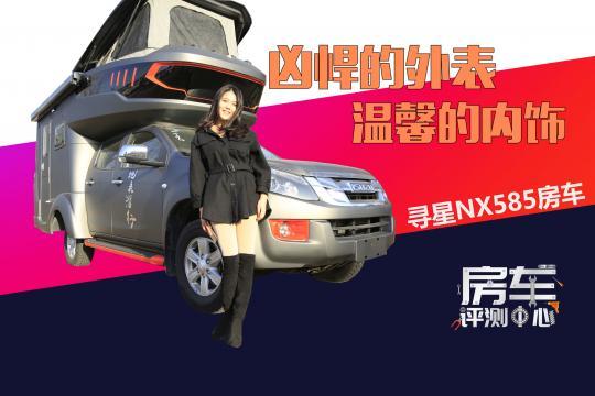 2米大床任意翻滚 4驱自动挡底盘越野性能强 寻星NX585房车