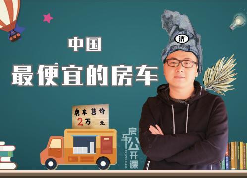 《房车公开课》中国房车市场便宜房车大盘点