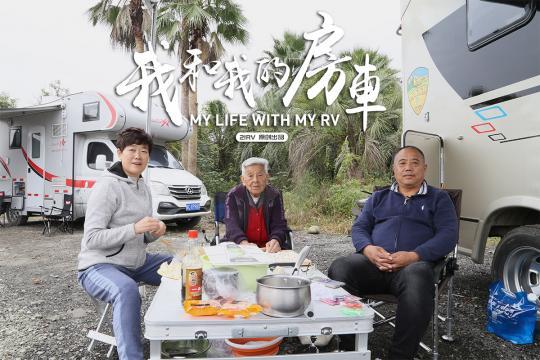 辽宁车友开房车带90岁母亲到海南过冬 边走边玩生活起居一点不影响