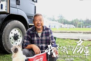 三年十万公里 他开着这辆越野房车走遍祖国大地 看遍人间冷暖
