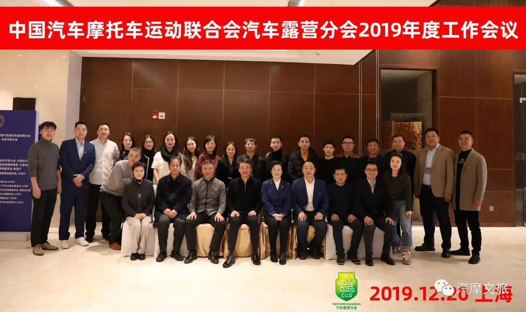 中汽摩联汽车露营分会召开2019年度工作会议