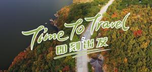 想和最爱的人来一场无比浪漫的旅行吗 铂驰旅行家,你的最佳旅途选择。