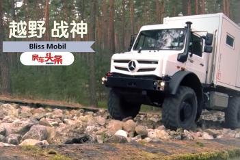 475升水罐+8mm鋼化玻璃門 看這(zhe)奔(ben)馳(chi)越野車(che) 除了震(zhen)撼沒(mei)有其他