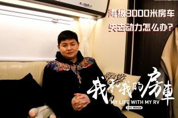80後房車(che)玩(wan)家(jia)挑(tao)戰川藏線 3千米海拔(ba)失去動力(li)他是怎(zen)麼解決的?