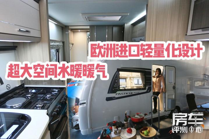 超(chao)大空間水暖(nuan)暖(nuan)氣 同樣30多萬 不如買台歐洲進(jin)口拖掛房車(che)