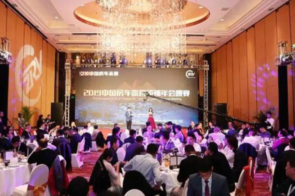 2020中国房车露营领袖年会 邀您一起创变!