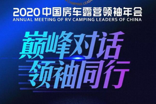 2020新十年的起始 时代浪潮下中国房车露营行业将走向何方
