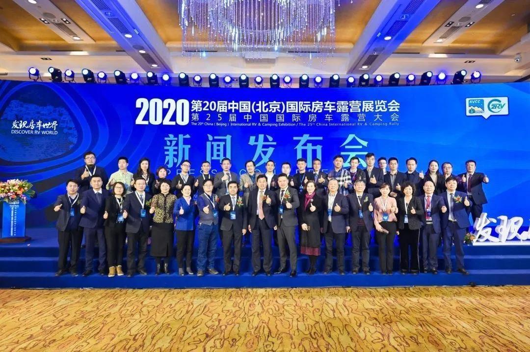 第20届中国(北京)国际房车露营展览会将于3月11-16日在京举办