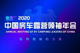 2020中国房车露营领袖年会