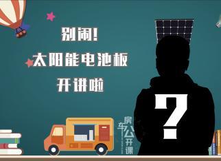 皮癢嗎(ma)?房車(che)太陽能電池板出招(zhao)兒!